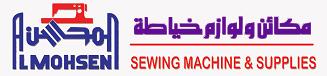 المحسن لمكائن ولوازم الخياطة Almohsen sewing machines